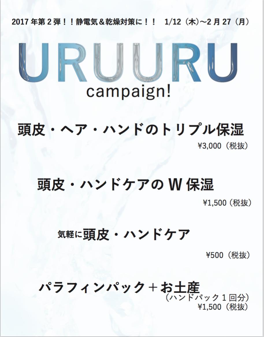【新春初売り企画 第2弾のお知らせ】