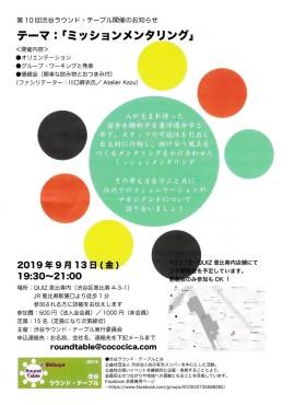 ShibuyaRT20190913 001